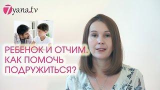видео Ребенок и отчим