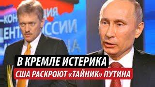 В Кремле истерика. США раскроют «тайник» Путина
