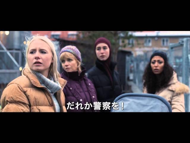 映画『真夜中のゆりかご』予告編