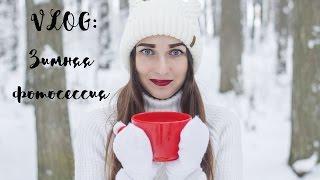 VLOG:  Зимняя фотосессия