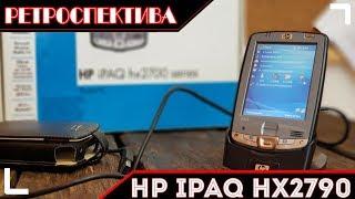 HP iPAQ hx2790 : самый быстрый КПК (2006) - ретроспектива