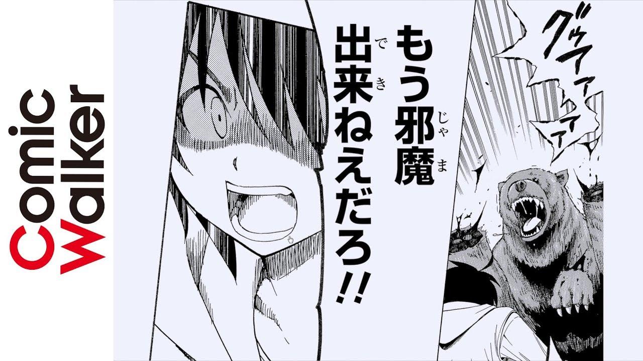 賢者 の 孫 漫画 最新 話