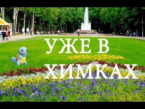Pokemon GO приходят в химки. Парк Толстого - отличная локация.
