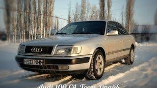 Audi 100 c4 Тест- Драйв
