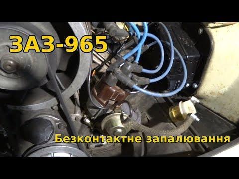 Установка БСЗ на ЗАЗ-965