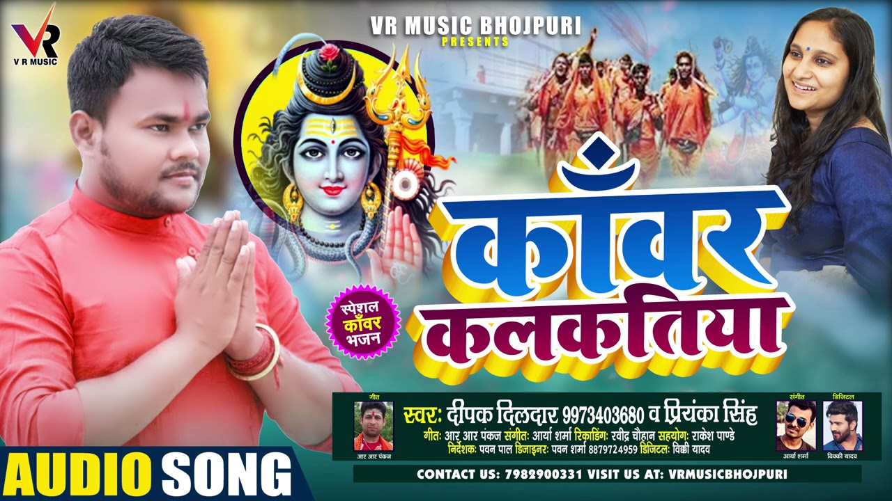 काँवर कलकतिया | #Deepak Dildar, #Priyanka Singh | बोलबम गीत | Bhojpuri Bolbam Song 2021
