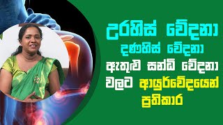 සන්ධි වේදනා වලට ආයුර්වේදයෙන් ප්රතිකාර   Piyum Vila   19 - 07 - 2021   SiyathaTV Thumbnail