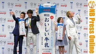 2018年5月31日(木)、「明治おいしい牛乳」が東京2020オフィシャル牛乳に...