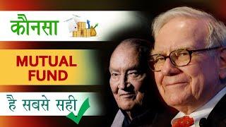 Mutual funds कौनसा म्यूच्यूअल फंड है सबसे सही | Index Fund | Best Mutual Funds India