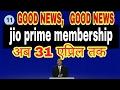 Jio prime membership अब आप 31 एप्रिल तक करवा सकते हो