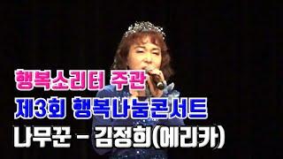 [제3회 행복나눔콘서트] 나무꾼 -  김정희(에리카) …