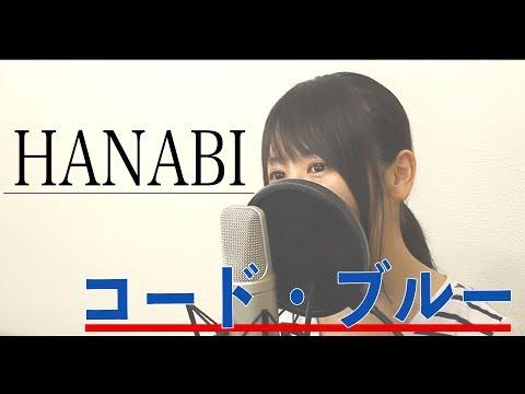 【女性ver】Mr.Children『HANABI』(フル歌詞付き)【映画「コードブルー」主題歌】