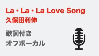 La・La・La Love Songの高音質オフボーカル音源です。歌ってみたなどに...