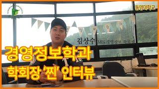 경영정보학과 학과 소개