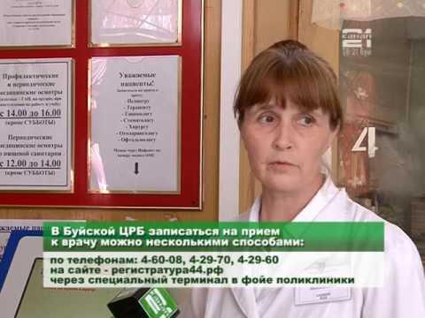 Запись на прием к врачу в Буйской ЦРБ