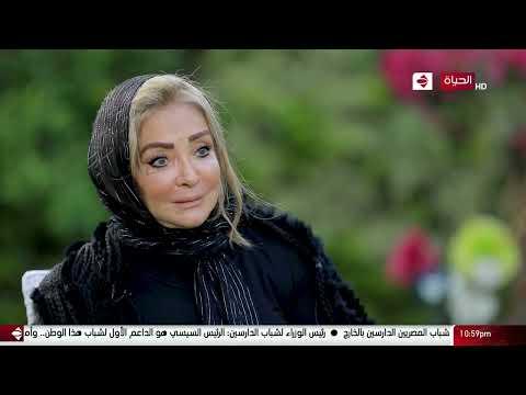 واحد من الناس - الجزء الأول من لقاء الفنانة شهيرة زوجة الراحل محمود يس في أول ظهور لها بعد وفاته