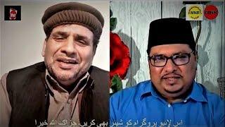 Live Session With Respected Brother Muhammad Ishaq Aajiz Sahib