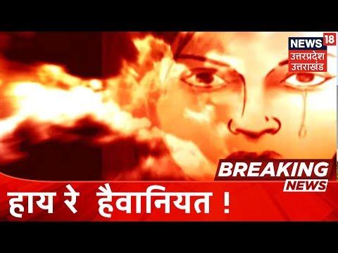 Unnao में दुष्कर्म पीड़िता को जिंदा जलाया, गंभीर हालत में Lucknow रेफर