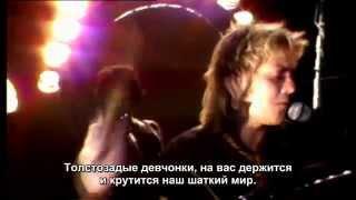 Queen - Fat Bottomed Girls - русские субтитры