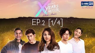 Love Songs Love Series X Years After คำสัญญา..เพื่อนรัก EP.2 [1/4]