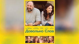 Довольно слов (2014)