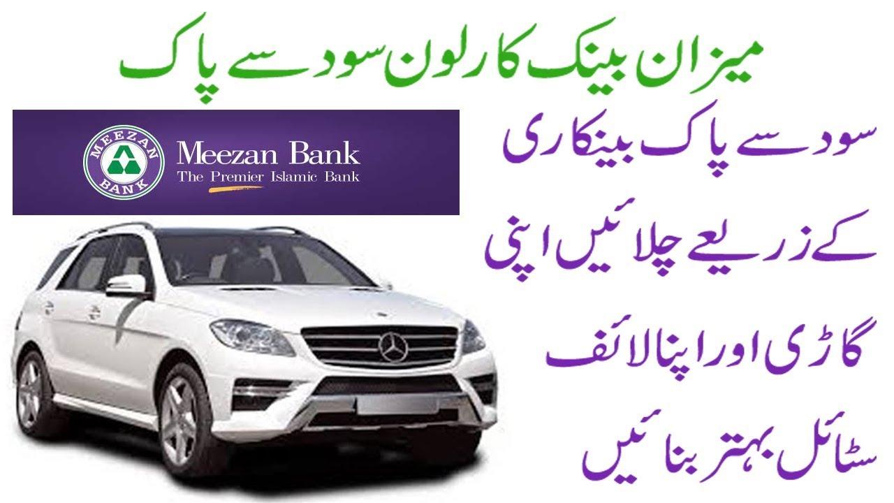 Alfalah auto loan calculator bank alfalah.
