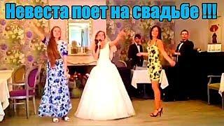 Невеста поет на свадьбе . новый конкурс на свадьбе# веселый конкурс на свадьбе.Вокальный конкурс