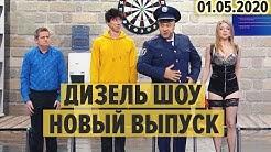 Дизель Шоу – 74 НОВЫЙ ВЫПУСК – 13.03.2020 | ЮМОР ICTV