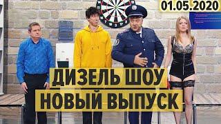 Дизель Шоу – 74 НОВЫЙ ВЫПУСК – 01.05.2020 | ЮМОР ICTV