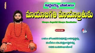 Siddaiah Patalu Mp3  Boyinachervupalli Ramakrushnma  Maaya Jagathi Maaya Bratuku Brahmamgaru Bhakthi