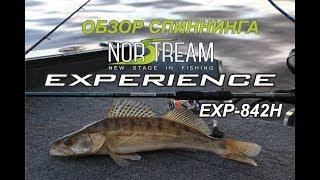 Обзор НОВИНКИ от РАЗРАБОТЧИКА! Спиннинг Norstream Experience EXS-842H.