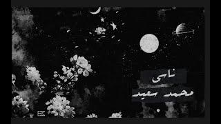 Mohammed Saeed - Nasy   محمد سعيد - ناسي ( Official lyrics Video )
