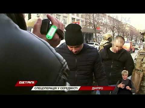 34 телеканал: В центре Днепра бойцы КОРД провели задержание