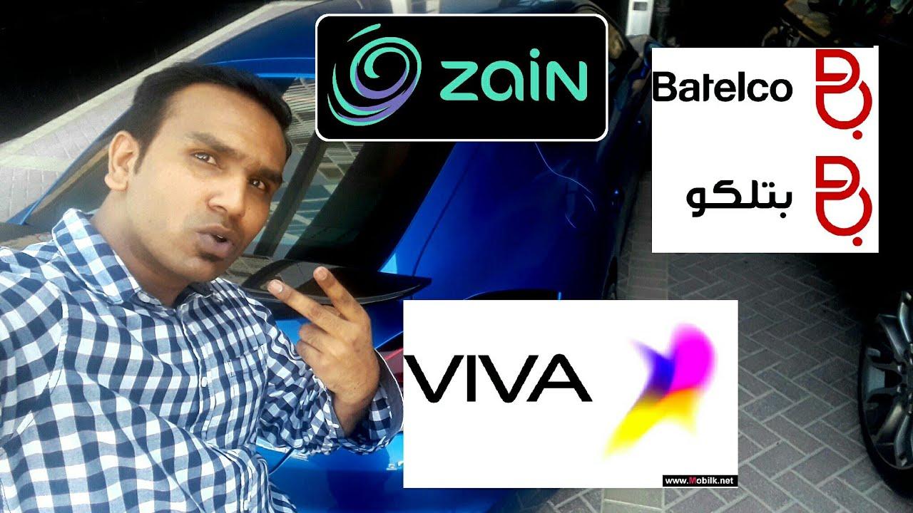 MOBILE SIM CARDS IN BAHRAIN| ZAIN| VIVA |BATELCO IN HINDI /URDU
