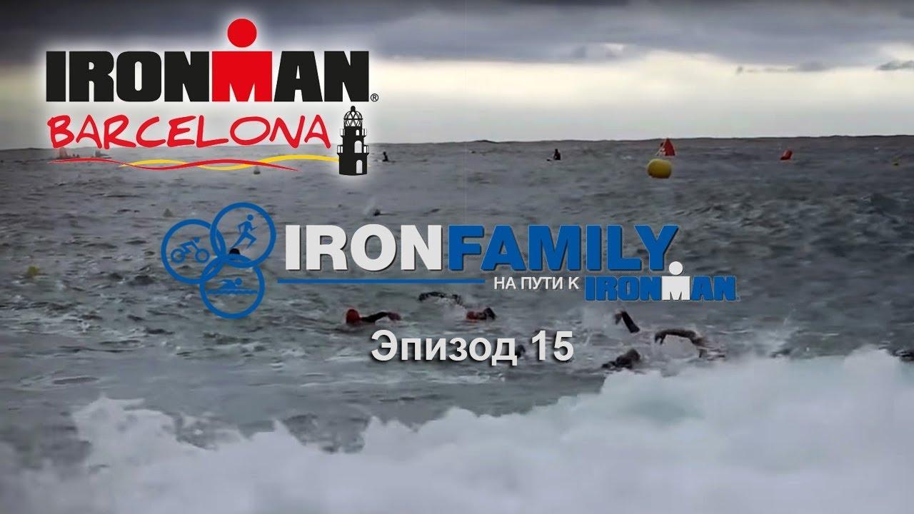 IronFamily. Эпизод 15: Ironman Barcelona