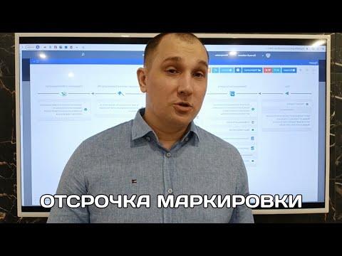 Отсрочка маркировки обуви | Комиссионер.рус