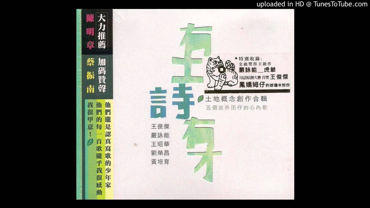 嚴詠能-咱攏是虎爺公ㄟ囝仔(CD音質版)