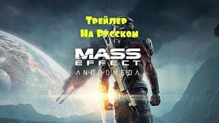 Трейлер Mass Effect Andromeda на русском