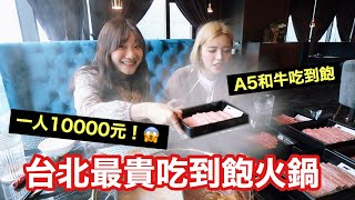 一人10000台幣的和牛火鍋終於吃到傳說中的「伊藤松阪牛」❤ft.阿圓 米鹿愛莉莎莎Alisasa