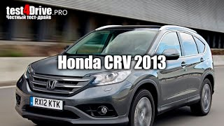 [Тест-драйв] Можно ли превзойти - Honda CRV 2013