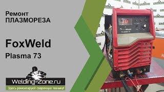 сварочный аппарат FoxWeld Plasma 103 обзор