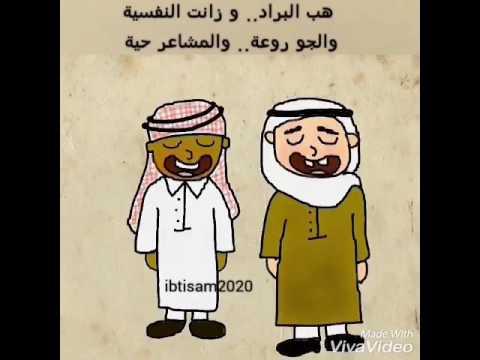 شيله هب البراد وزانت النفسيه Youtube