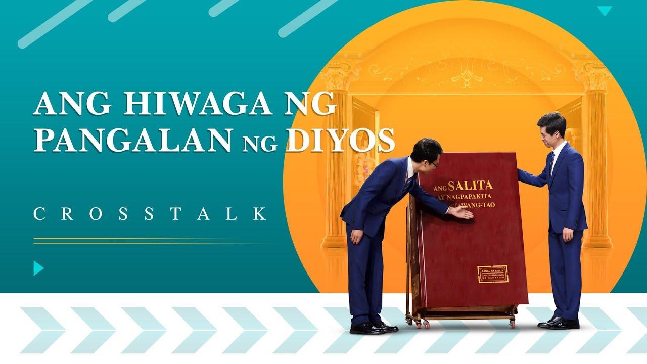 """Christian Crosstalk """"Ang Hiwaga ng Pangalan ng Diyos"""" Can the Lord Be Called Jesus When He Returns?"""
