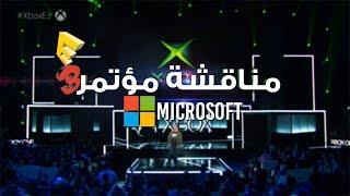 رايئ و انطباعى عن مؤتمر Microsoft فى E3 2018