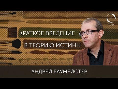 Андрей Баумейстер Краткое введение в теорию истины   ознакомительная лекция онлайн-курса