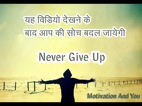 Never Give Up | Best Motivational Video In Hindi | Sandeep Maheshwari