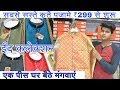 Cheapest Kurta Pajama Market [Wholesale/Retail] | Gandhi Nagar | Delhi