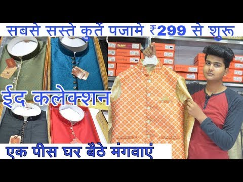 Cheapest Kurta Pajama Market [Wholesale/Retail] | Gandhi Nagar | Delhi