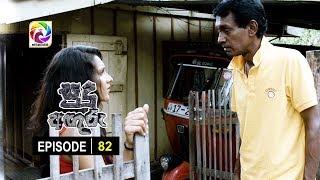Sudu Aguru Episode 82 | සුදු අඟුරු |  සතියේ දිනවල රාත්රී 9.30 ට . . . Thumbnail