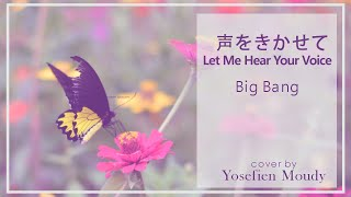 Big Bang - 声をきかせて (Koe wo Kikasete) Let Me Hear Your Voice [010 Moudy Cover]